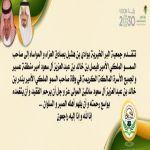 بر بن هشبل تنعى صاحب السمو الملكي الأمير بندر بن خالد آل سعود