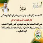 بر بن هشبل تهنيء المهندس أحمد الراجحي وزير العمل و التنمية الاجتماعية