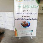 بر بن هشبل توزع السلة الغذائية الرمضانية بالتعاون مع صندوق سابك الخيري