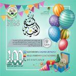 بر بن هشبل تنفذ مشروع كسوة العيد