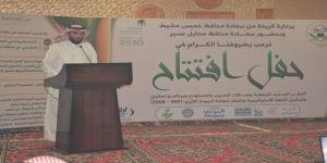 حفل افتتاح مقر الجمعية الجديد و اشهار شهادة الأيزو ( المقدمة )