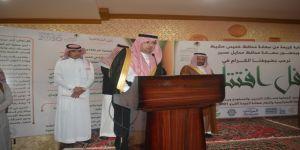 حفل افتتاح مقر الجمعية الجديد و اشهار شهادة الأيزو ( كلمة محافظ محايل عسير )