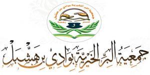 انجازات ومشاريع جمعية البر الخيرية بوادي بن هشبل